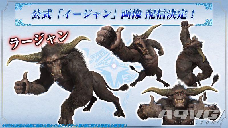 《怪物猎人世界 Iceborne》狱狼龙和神秘新怪即将登场