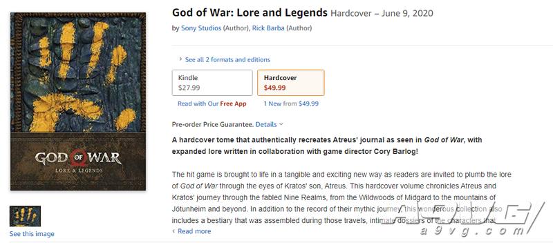 《戰神》開發商與Dark Horse聯手打造游戲設定集 足有224頁