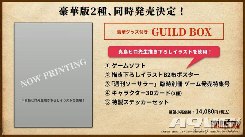 《妖精的尾巴 魔导少年》公布发售日 同时公布实机视频