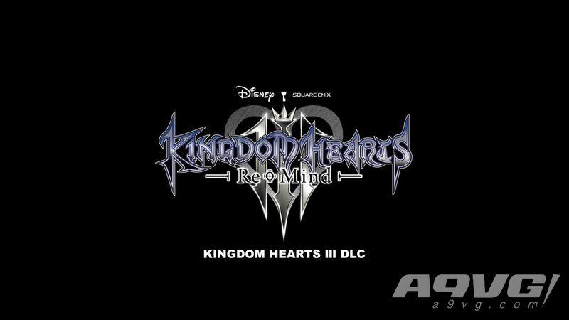 """《王國之心3》""""Re:MIND""""DLC最新預告片將于12月內公開"""