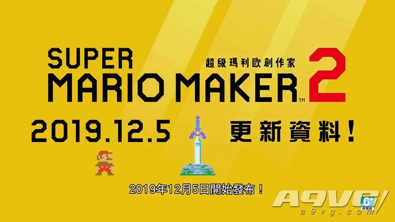 《超級馬力歐創作家2》將推出2.0版大型更新 可變身為林克