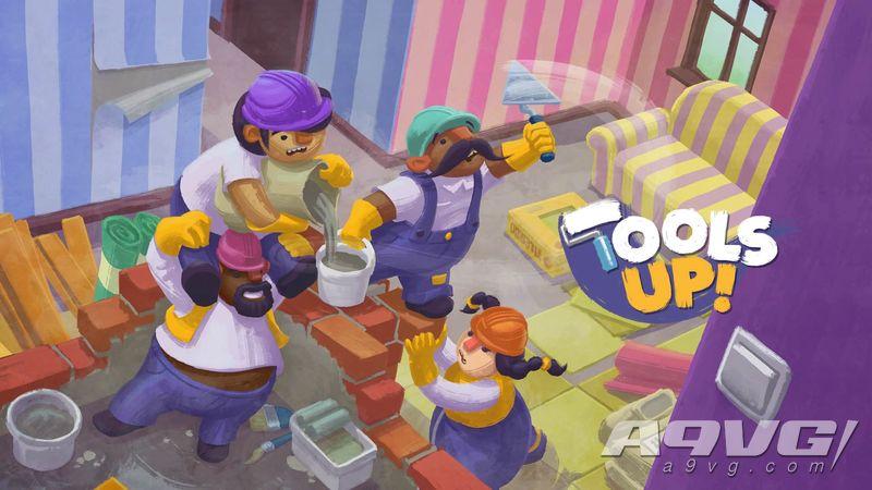 "《Tools UP!》评测:在友尽中来一场""天翻地覆""的装修盛宴"