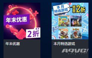 港服PS商店推出年末优惠和本月特选游戏 数百款游戏低至2折