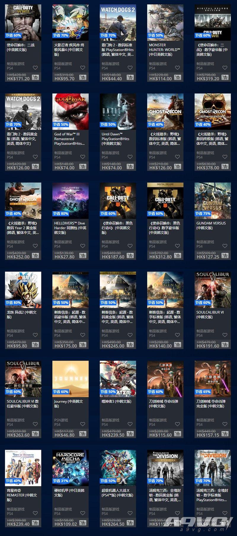 港服PS商店推出年末優惠和本月特選游戲 數百款游戲低至2折