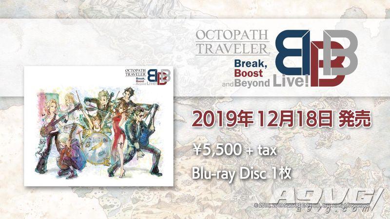 《歧路旅人》(八方旅人)音乐会BD即将发售 SE公开预览影像