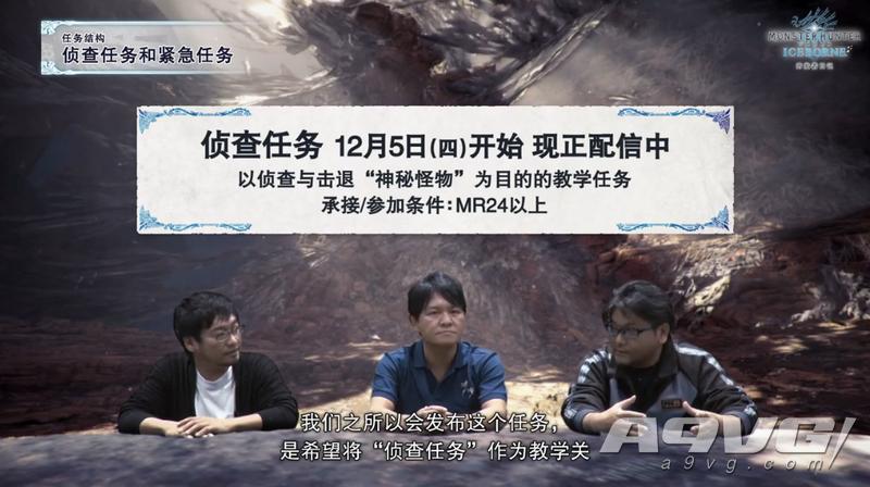 《怪物猎人世界Iceborne》开发者日记4.5 冥灯龙完全体介绍