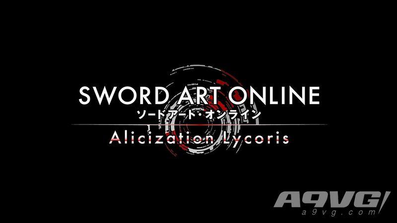 《刀剑神域 彼岸游境》最新预告片公开 游戏发售日意外泄露