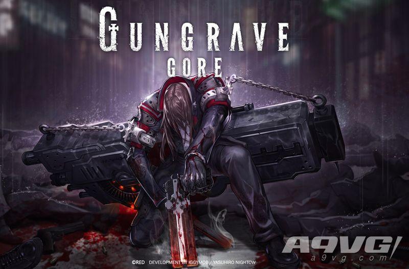 《銃墓GORE》為提升游戲品質將延期到2020年發售
