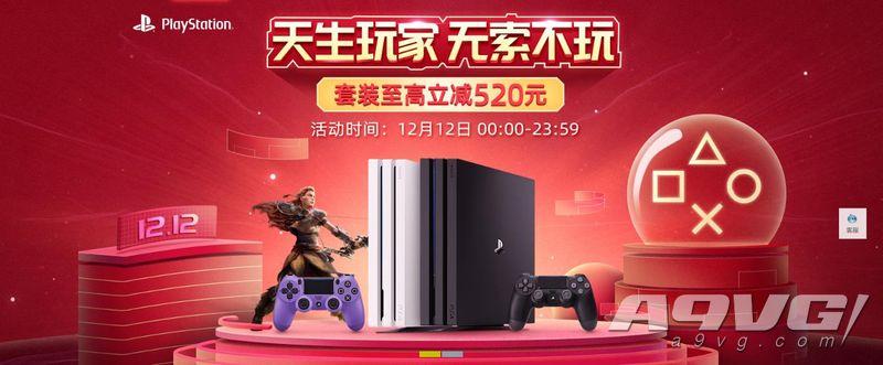 PlayStation双十二特惠活动即将开启 年度狂欢盛典惊喜连连