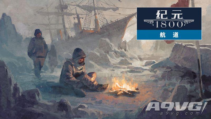 《纪元1800》最新DLC现已推出 将于今日开启限时免费游玩