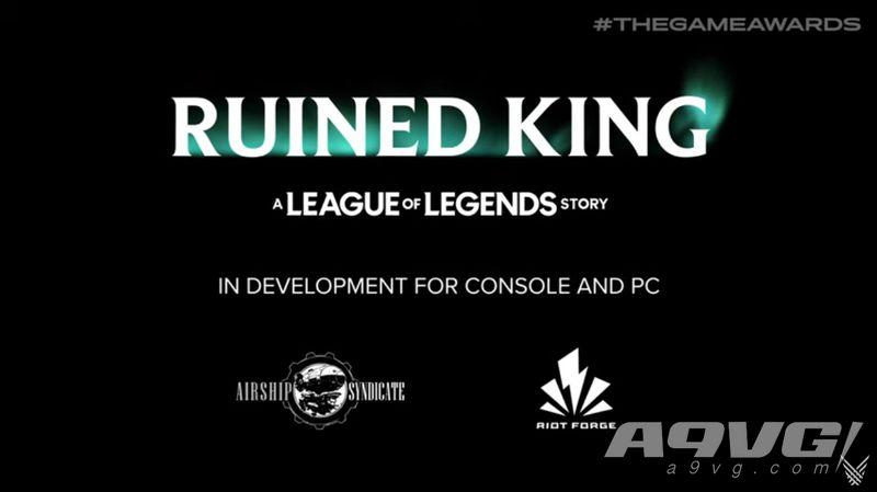 英雄联盟衍生回合制RPG作品《破败王者》公开宣传片
