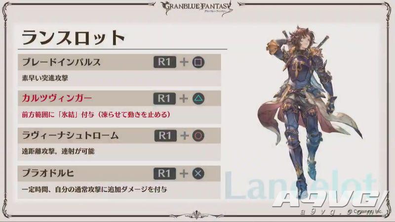 《碧蓝幻想Relink》公布最新宣传