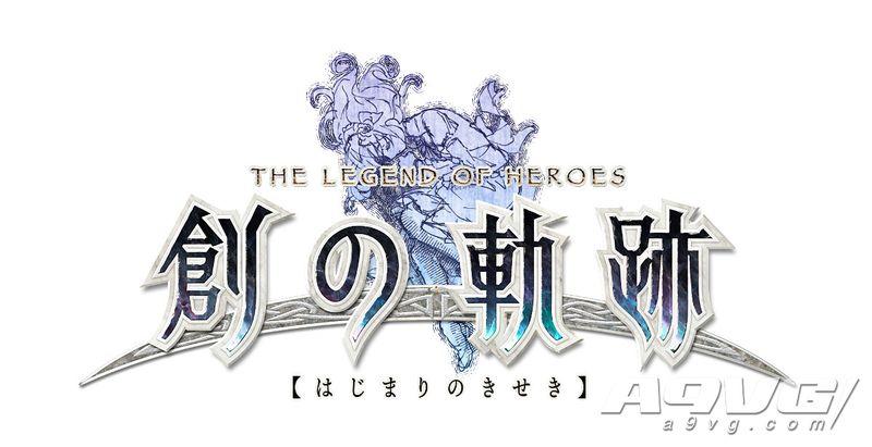 《英雄传说 创之轨迹》正式公开 《零·碧之轨迹 改》登陆PS4