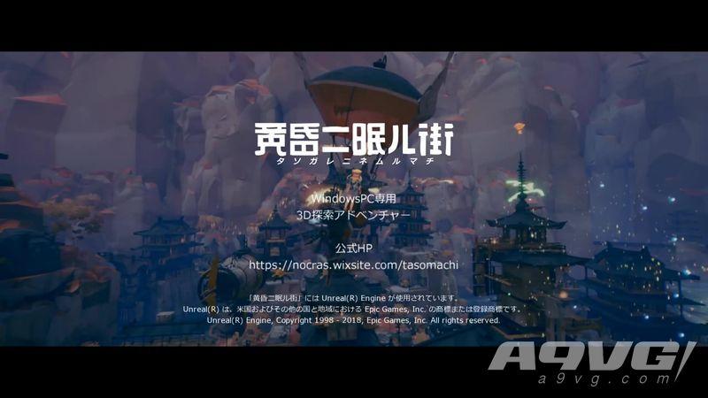 幻想色彩冒险游戏《沉睡在黄昏中的城市》公开最新宣传片