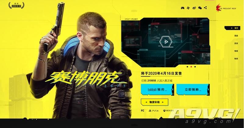 《赛博朋克2077》现身Bilibili World成都 官方中文情报站上线