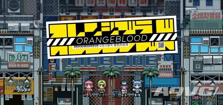 《橙色的血液》评测:漫步于腥风血雨中的少女组合