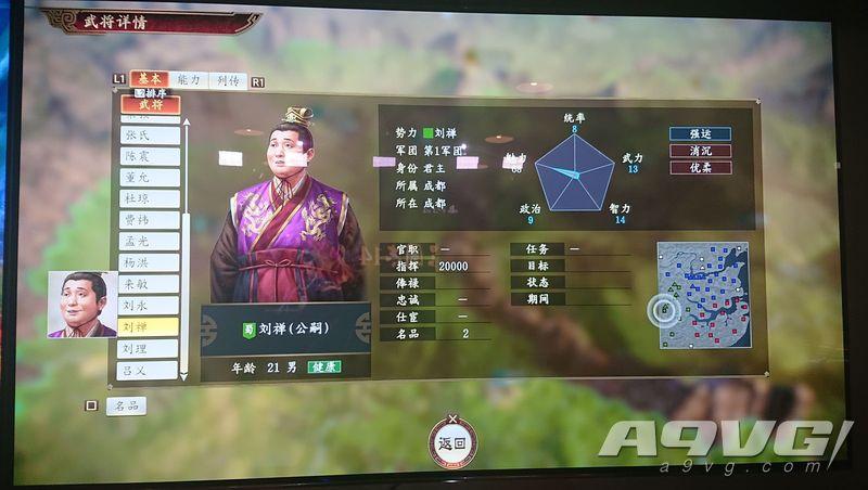 《三国志14》制作人采访:我觉得刘禅智力和政治应该接近60