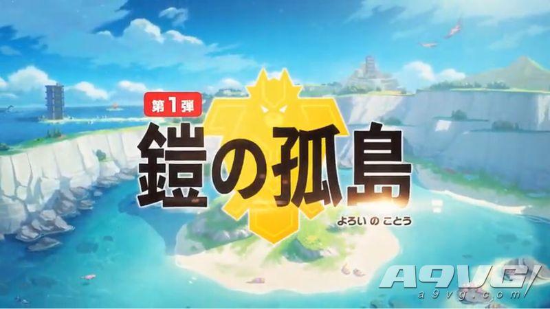 《宝可梦 剑/盾》将推出季票 新地图、角色、道馆和宝可梦