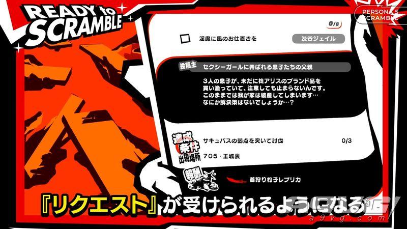 """《女神异闻录5S》特别节目""""冲绳篇"""" 另有料理和支线任务要素"""
