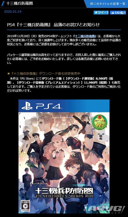 《十三机兵防卫圈》在日本备受好评严重缺货 秒速赛车版3月发售