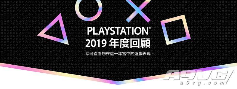 SIE公开官方PlayStation2019年度玩家个人数据回顾网站