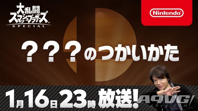 《任天堂明星大亂斗 特別版》將於16日播出特別節目公開新鬥士
