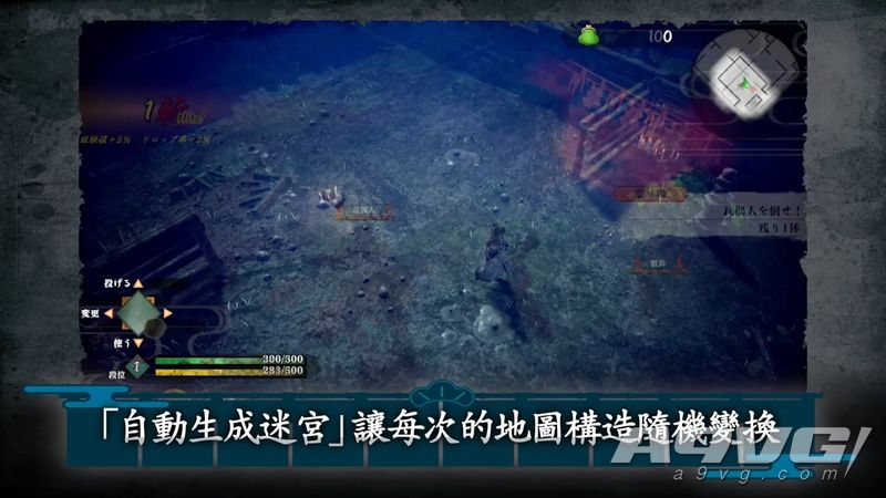 《侍道外传 刀神》游戏特色中文介绍影片 2月20日发售