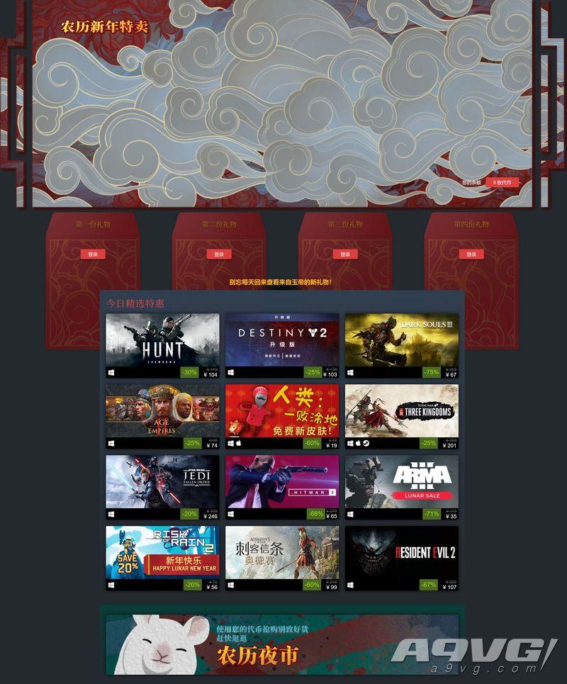 Steam开启农历新年特惠活动 截至1月28日约2000款游