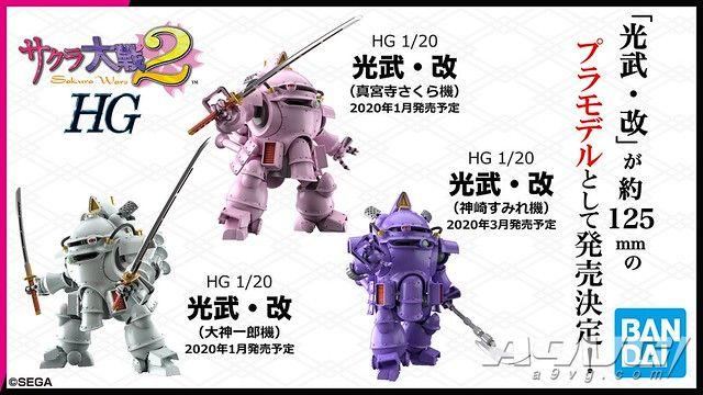 《樱花大战2》真宫寺樱与大神一郎光武·改拼装模型现已上市