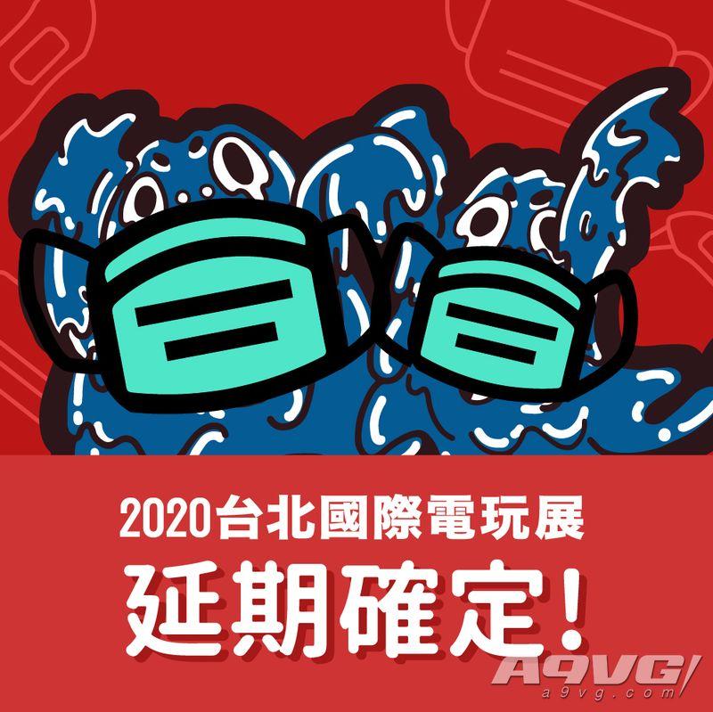 因新型肺炎引發的疫情 台北電玩展2020將延期至暑假舉辦