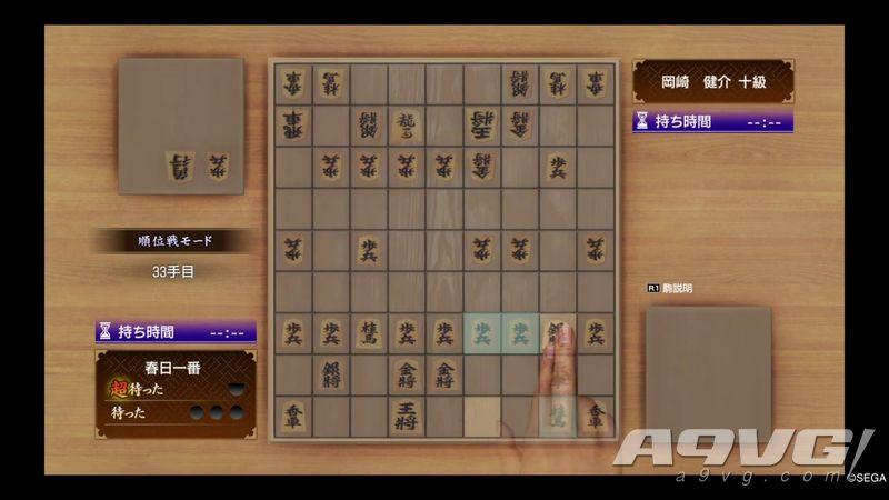 《如龙7》将棋小游戏作弊方法攻略 将棋小游戏怎么赢