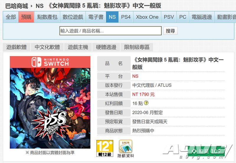 PS4/Switch《女神异闻录5 S》中文版或暂定在2020年6月发售