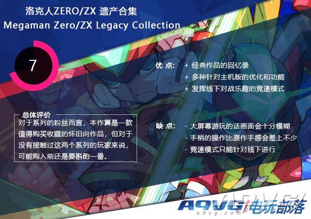 """《洛克人ZERO/ZX 遗产合集》评测:记载着""""Z""""系列的回忆录"""