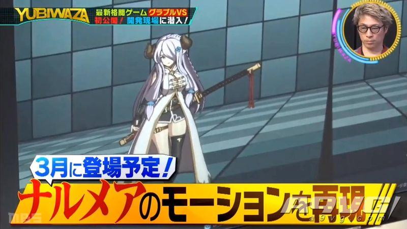 日本游戲節目探訪《碧藍幻想VERSUS》開發商 披露制作中DLC