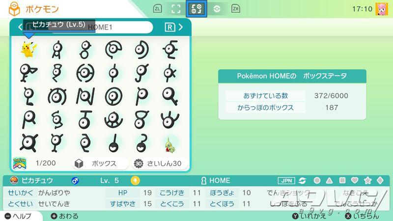 Pokemon Home开始运营 银行继承 使用方式介绍