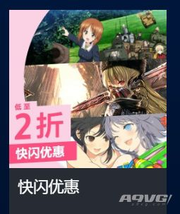 港服PS商店开启新一轮快闪优惠 日系游戏内容为主低至2折
