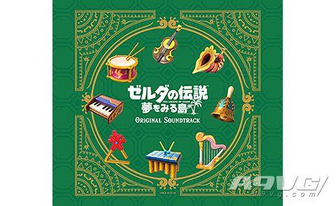 《塞尔达传说 织梦岛》将推出包含新旧两作音源版本的音乐CD