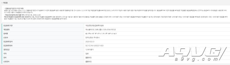 《異度神劍 決定版》通過韓國分級 或將在近期公布消息