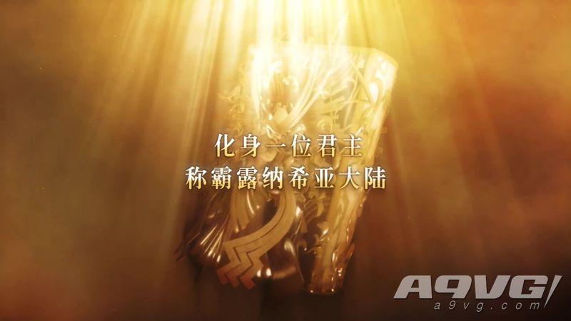 《露纳希亚战记》公开第二弹中文宣传片 豪华版内容公开