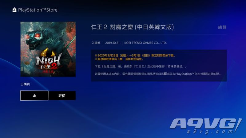 《仁王2》最终测试版BOSS两面宿傩视频攻略 妖反要点介绍