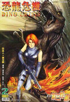 傳聞:《代號維羅妮卡》重製及《恐龍危機》新作並沒有在製作