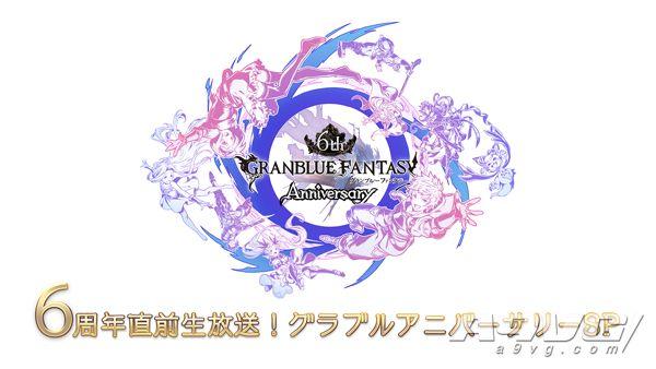 《碧蓝幻想》周日举办特别直播 预定有《碧蓝幻想VS》新情报