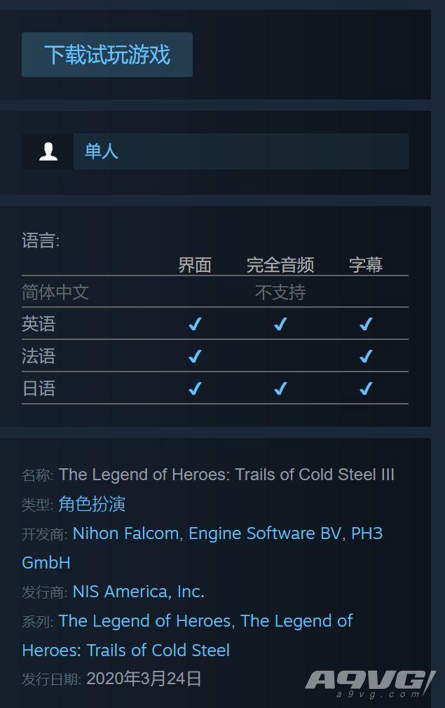 PC版《英雄傳說 閃之軌跡3》推出試玩版 中文版玩家建議觀望