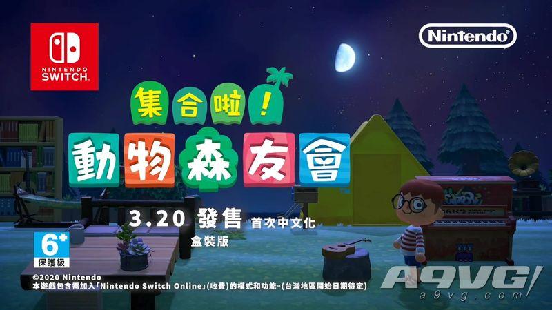 《集合啦!动物森友会》公开中文配音CM影片之家具篇