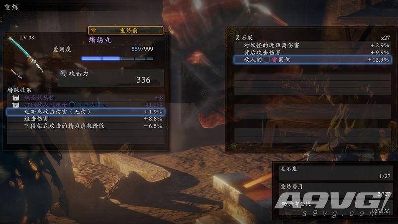 《仁王2》评测 新一轮战国受苦体验