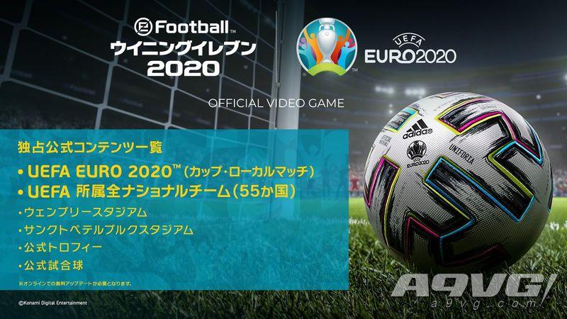 """《实况足球2020》将于4月末推出大型免费更新""""欧洲杯2020"""""""