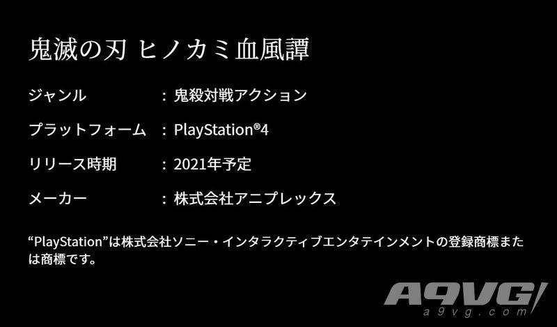 《鬼灭之刃》游戏化企划官网开启 一款PS4作品一款手游
