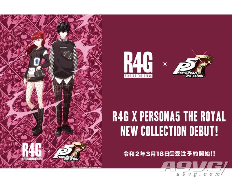 R4G将推出与《女神异闻录5 皇家版》(P5R)联动的服装产品