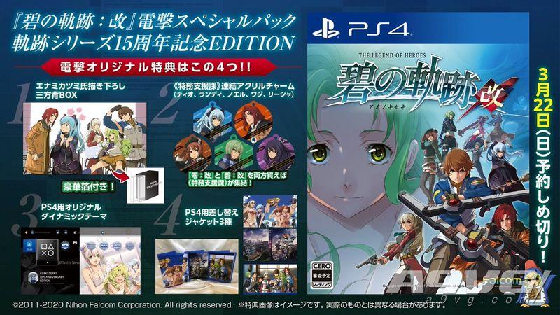 PS4《英雄传说 零/碧之轨迹 改》电击特别限定版介绍影像