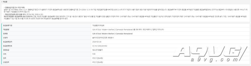 《使命召喚 現代戰爭2 戰役高清版》在韓國評級